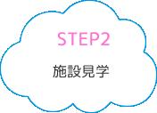 STEP2施設見学