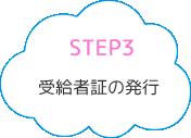 STEP3受給者証の発行