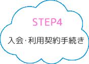 STEP4入会・利用契約手続き