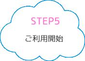 STEP5ご利用開始